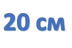 Тип 5, 20 см