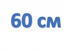 Тип 5, 60 см