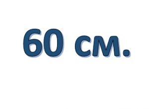 Молнии спираль водонепроницаемые, 60 см.