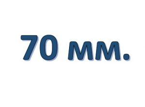 70 мм.