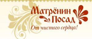 Матренин Посад