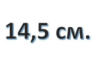 Бахрома 14,5 см