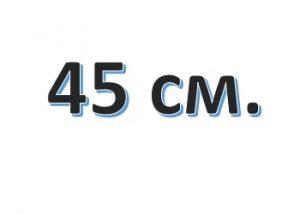 Молнии спираль обувные Тип 7, 45 см.