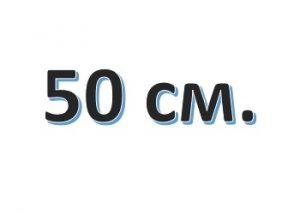 Молнии спираль тип 7, слайдер Жемчуг, 50 см