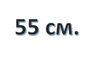 Молнии спираль ARTA-F, 55 см.
