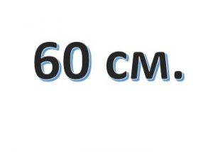 Молнии спираль тип 7, слайдер Жемчуг, 60 см