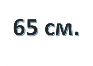 Молнии трактор ARTA 65 см. (2 бегунка)