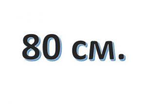 Молнии трактор ARTA 80 см. (2 бегунка)