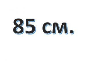 Тип 8, 85 см.