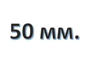 Лента атласная ширина 50 мм