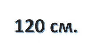 Молнии трактор ARTA 120 см. (2 бегунка)