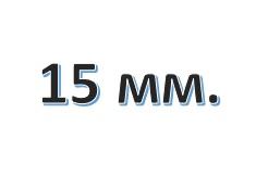Тесьма бархатная с люрексом 15 мм