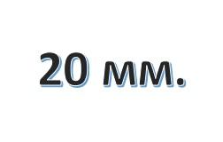 Тесьма бархатная однотонная 20 мм